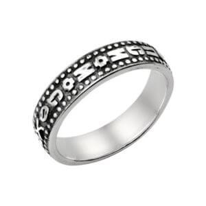 кольцо серебряное с молитвой